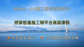midas civil桥梁桩基施工钢平台专题培训课程