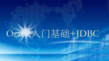 Oracle基础入门级+SQL+JDBC