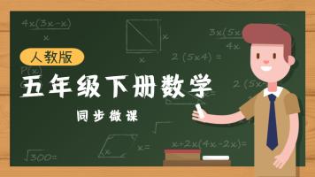 人教版小学五年级下册数学同步微课