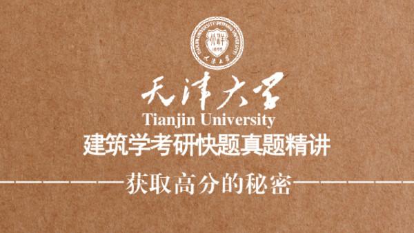 天津大学建筑学快题真题精讲