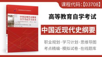 自考本科03708:中国近现代纲要