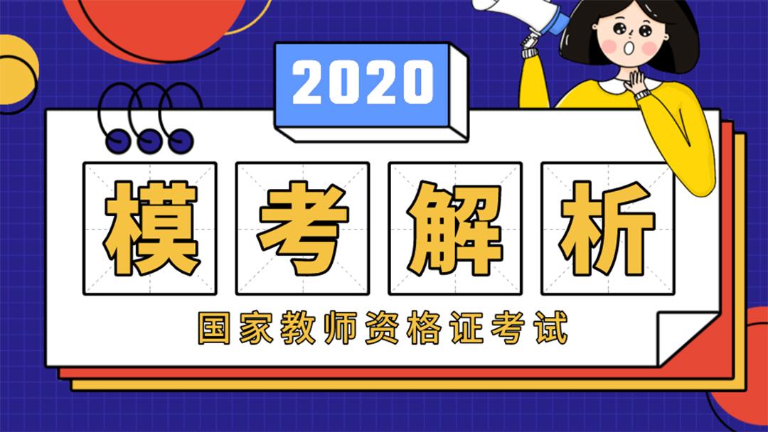 【说教师】2020年教师资格证笔试—模考解析