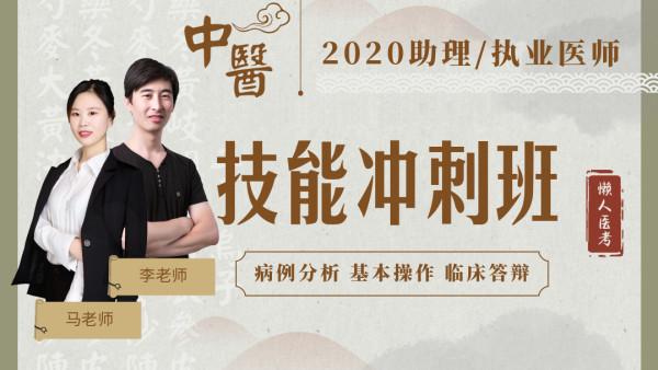 2020年中医执业医师-技能特训营(含助理)