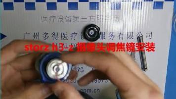 storz h3-z 摄像头调焦镜安装与拆卸