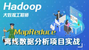 第8模块 MapReduce离线数据分析项目实战 - Hadoop大数据工程师