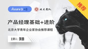 产品经理Axure9+8基础+进阶【新年特惠】