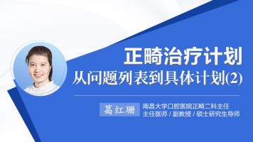 【葛红珊 • 精品课】正畸治疗计划: 从问题列表到具体计划(2)