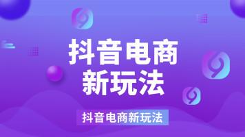 【齐论短视频/专注抖音快手变现培训】抖音电商新玩法