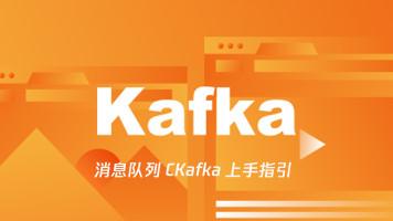 消息队列 CKafka 上手指引
