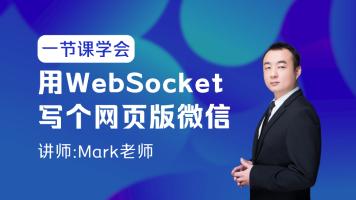 一节课学会用WebSocket写个网页版微信