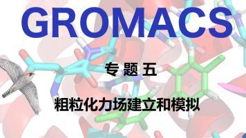 GROMACS专题五:粗粒化力场建立和模拟
