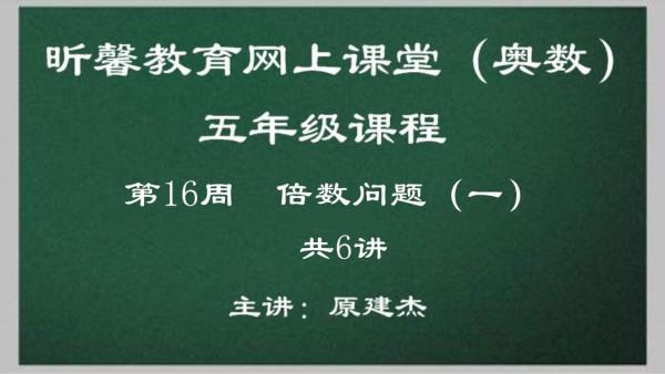 昕馨教育五年级奥数 第16周  倍数问题(一)(共6讲)