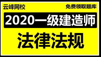 2020云峰一建法规一级建造师法律法规精讲 冲刺 高频 集训 押题