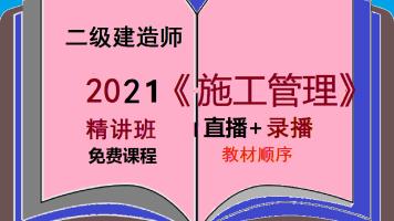 2021二级建造师(二建)《建设工程施工管理》精读班
