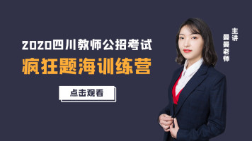2020四川教师公招考试之疯狂题海训练营