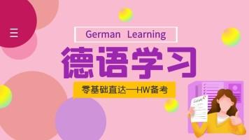 德语基础教学
