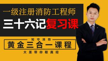 【知守消防】【2020三十六记复习课】注册消防工程师免费学