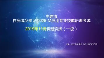 中建协BIM等级考试一级2019年11月