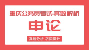 重庆公务员《申论》6课时 真题解析课程