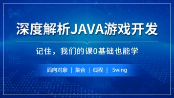 深度解析Java游戏开发