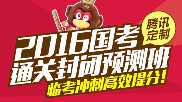 【成公必修】国考OAO腾讯定制通关封闭班(定金)