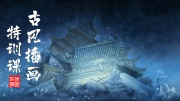 古风插画/大神古风课/绘画/古风/板绘/商业插画课程