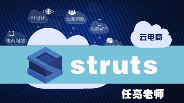 struts2深入浅出行业最强(备java基础,javaweb,javaee,框架)