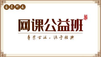 巨灵古中医公益课