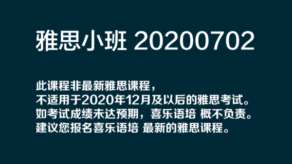 雅思小班 20200702(已过期)