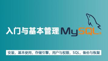 MySQL数据库快速入门与应用实战