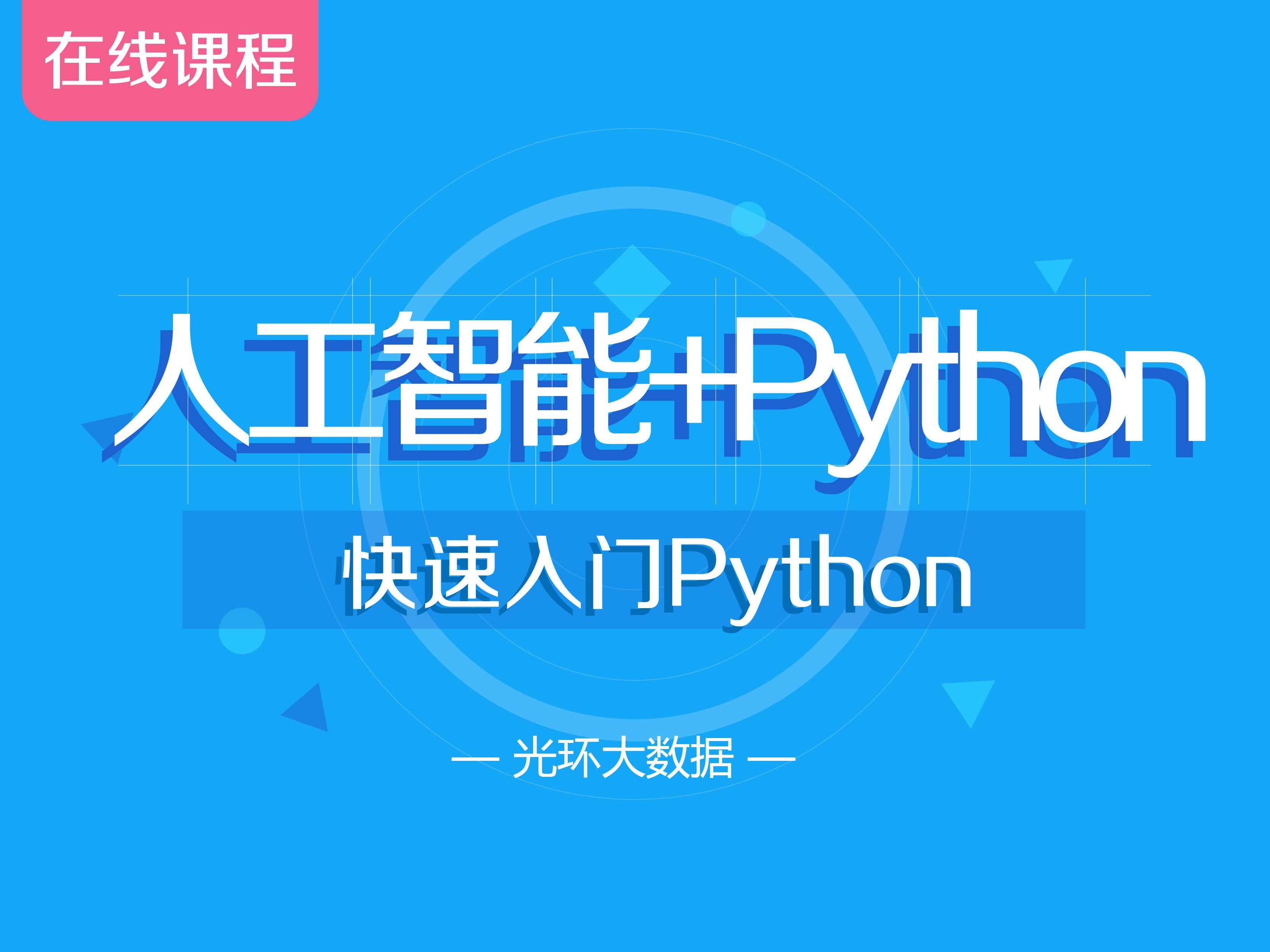 人工智能-Python培训快速入门