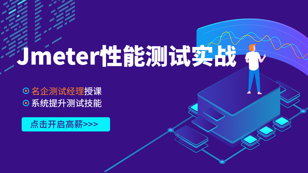 【牛鹭学院】Jmeter性能测试