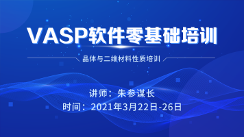 VASP软件零基础培训:晶体与 二维材料性质第1期