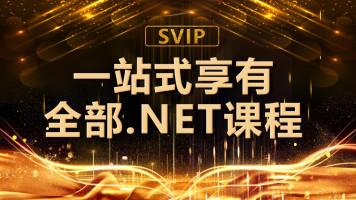 朝夕SVIP课程(打包.NET全部课程)【升职加薪,只争朝夕!】