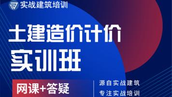 广联达土建造价计价实训课程
