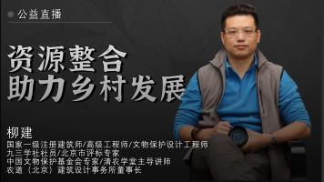 《资源整合助力乡村发展》柳建老师公益直播