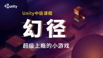 幻径(Unity2018.1.0)
