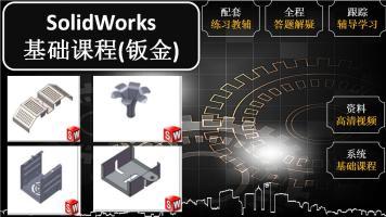 SolidWorks基础课程-钣金模块