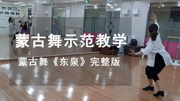 蒙古舞《东泉》示范教学完整版