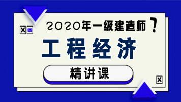【游一男】2020年一建一级建造师工程经济精讲课