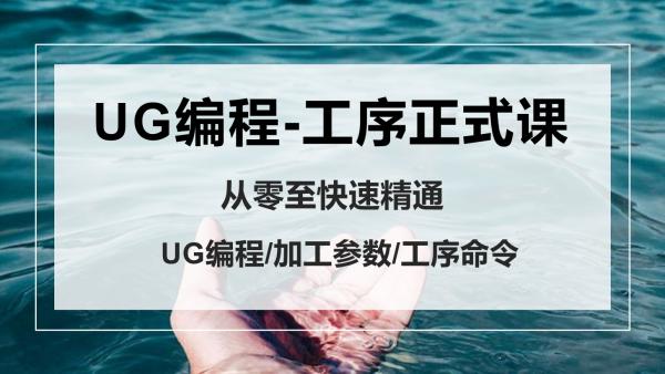 二阶段UG编程加工参数命令必修班