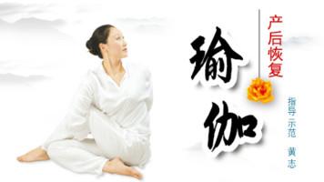 产后恢复瑜伽