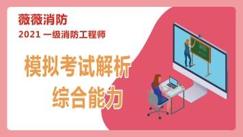 2021【模拟考试-综合能力】薇薇消防
