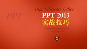 PPT 2013实战技巧第1季