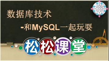 【松松课堂】数据库技术-和MySQL一起玩耍