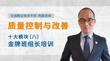 质量控制与改善【金牌班组长培训系列-八】熊霆老师
