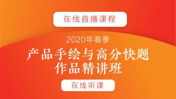 产品手绘与高分快题精讲班(2020年3月)