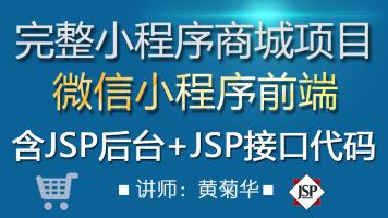 JSP(JAVA)版微信小程序商城、JSP(JAVA)版小程序商城毕业设计