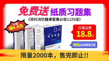 【预售】2021年一消技术实务习题集