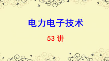西安交通大学 电力电子技术 刘进军 53讲